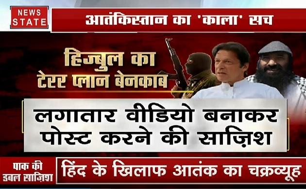 पाकिस्तान ने जम्मू कश्मीर को दहलाने के लिए तैयार किया Terror Plan, देखिए ये Video