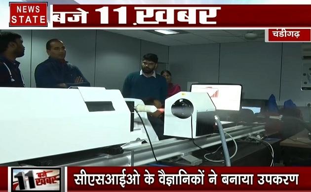 पंजाब: CSIO के वैज्ञानिकों ने बनाया प्रदूषण से बचने के लिए अनोखा उपकरण, देखें वीडियो