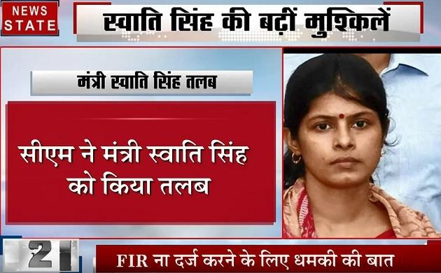 Uttar pradesh: CM योगी ने स्वाति सिंह को किया तलब, CO को कथित धमकी का ऑडियो वायरल