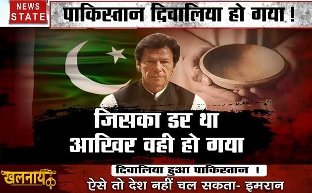 Khalnayak: दिवालिया हुआ पाकिस्तान, इमरान खान ने की घोषणा