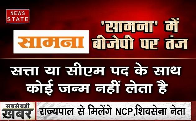 Maharashtra: आज महाराष्ट्र के राज्यपाल से मिलेंगे शिवसेना-एनसीपी-कांग्रेस के नेता, अटकलों का बाजार गर्म