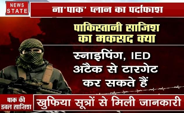 भारत को हराने के लिए पाकिस्तान ने लिया आतंकवादियों की मदद, देखिए ये Video