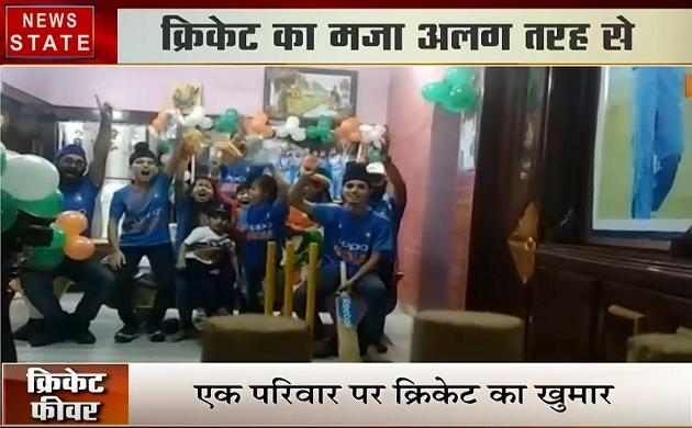 Madhya pradesh: इंदौर पर क्रिकेट का खुमार, घर को बना डाला क्रिकेट स्टेडियम