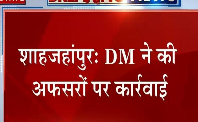 UP: IGRS की बैठक में नहीं पहुंचने पर अफसरों की लगी क्लास, शाहजहांपुर के DM ने रोकी 22 अफसरों की सैलरी