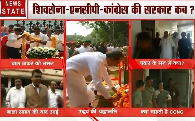 महाराष्ट्र में सरकार गठन पर सस्पेंस, सोनिया गांधी- शरद पवार की मुलाकात टली, शिवसेना चाहती अपना CM