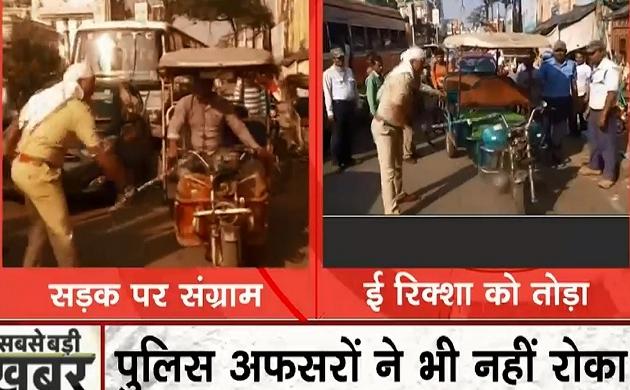 बीच सड़क पर पुलिस अफसरों की दबंगई, ई रिक्शा को रोककर तोड़फोड़ का वीडियो वायरल