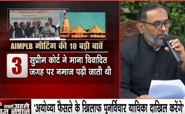 मस्जिद के लिए दूसरी जगह AIMPLB को मंजूर नहीं, अयोध्या फैसले पर सुप्रीम कोर्ट में दाखिल होगी रिव्यू पिटीशन