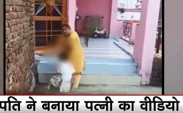 Viral Video: पति- पत्नी के झगड़े का शिकार बनीं बच्ची, बेरहमी से मासूम को पीटने वाली आरोपी महिला गिरफ्तार