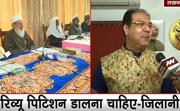अयोध्या फैसले पर AIMPLB की बैठक पर मोहसिन रजा का Exclusive Interview, देखें वीडियो