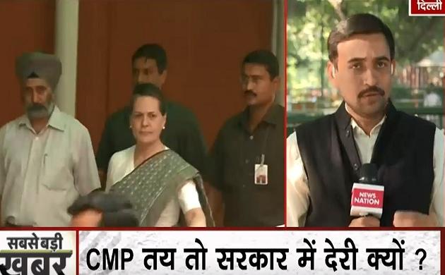 फिर टली शरद पवार और सोनिया गांधी के बीच बैठक, आखिर कब तय होगा महाराष्ट्र में नई सरकार का गठन !