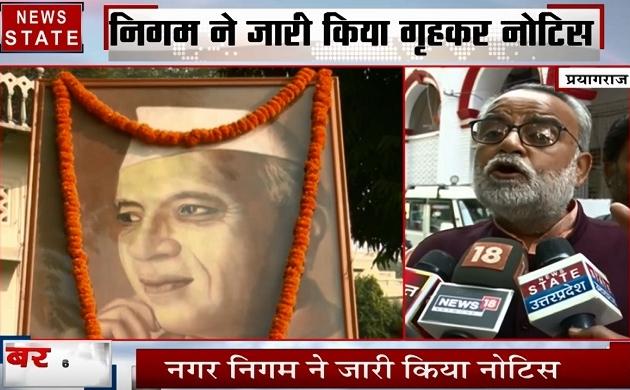 Uttar pradesh: प्रयागराज- नेहरू के आनंद भवन पर 4.33 करोड़ बकाया, भेजा गया नोटिस