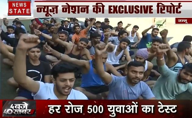 Jammu Kashmir: घाटी से युवाओं की BSF में भर्ती, हर रोज हो रहे हैं 500 युवाओं के टेस्ट
