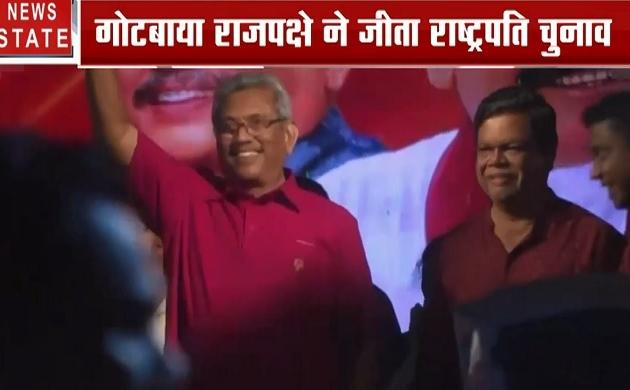 श्रीलंका के 8वें राष्ट्रपति बनें गोटबाया राजपक्षे, पीएम मोदी ने ट्वीट कर चुनावी जीत की दी बधाई