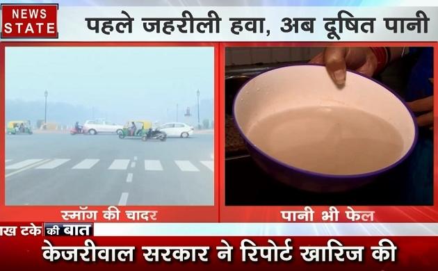 लाख टके की बात: दिल्ली की हवा में सांस लेना मुश्किल, पीने का पानी बना रहा है आपको बीमार