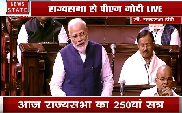 Assembly Winter Session: राज्यसभा के 250 वें सत्र पर PM मोदी ने की NCP और BJD की तारीफ
