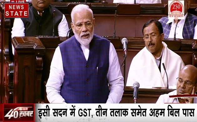 Speed News: राज्यसभा में PM मोदी का संबोधन, पीएम मोदी ने की NCP और BJD की तारीफ, देखें 40 खबरें