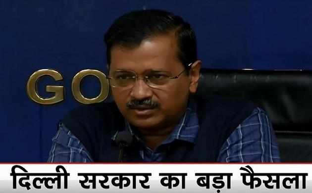 CM अरविंद केजरीवाल का दिल्ली को फ्री सीवर कनेक्शन का तोहफा, 'मुख्यमंत्री मुफ्त सीवर कनेक्शन योजना' का किया ऐलान