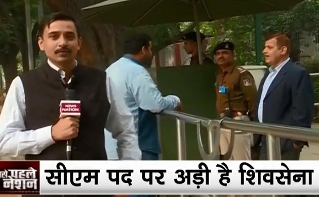 Maharashtra: सीएम पद पर अड़ी शिवसेना, आज दिल्ली में हो सकती है सोनिया गांधी- शरद पवार की बैठक