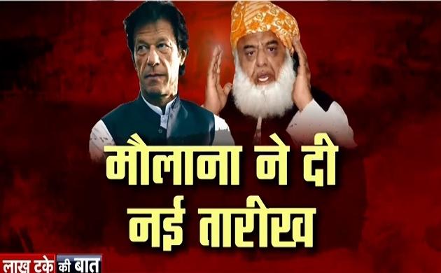 Lakh Take Ki Baat: लंबी छुट्टी पर पहुंचे इमरान खान, मौलाना ने किया ऐलान अब होगी दूसरी सरकार