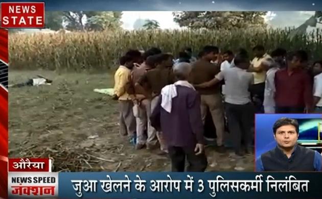 Speed News: जुआ खेलने के आरोप में 3 पुलिसकर्मी निलंबित, पत्थरों से हमले का वीडियो वायरल, देखें प्रदेश की खबरें