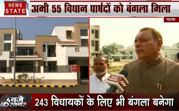 बिहार :  अब 85 लाख के बंगले में रहेंगे बिहार के विधायक, देखें हमारी स्पेशल रिपोर्ट