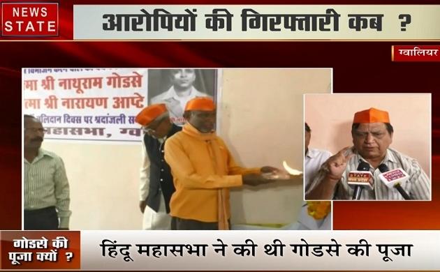 Madhya pradesh: हिंदू महासभा ने की गोडसे की पूजा, पुलिस ने किया मामला दर्ज