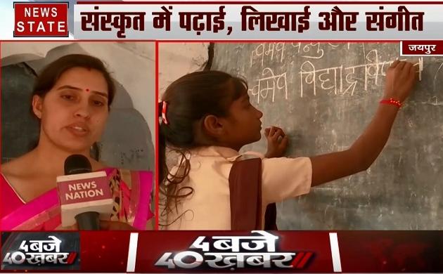 Rajasthan: जयपुर का एक ऐसा स्कूल, जहां मुस्लिम बच्चे करते हैं संस्कृत में बात