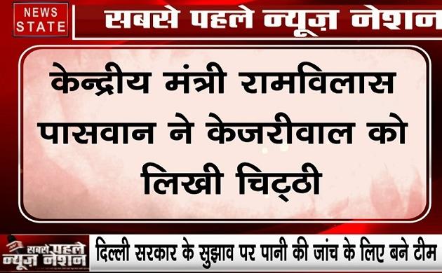 Delhi : केंद्रीय मंत्री रामविलास पासवान ने लिखी केजरीवाल को चिट्ठी, जनता को मिले साफ पानी