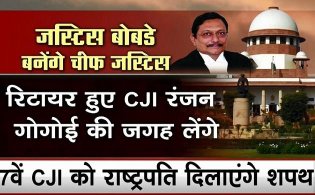 न्यायमूर्ति शरद अरविंद बोबडे ने CJI पद की शपथ ली, देश के 47वें मुख्य न्यायाधीश बने
