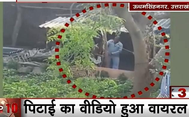 Uttarakhand: बुजुर्ग पिता की बेटे ने की बेरहमी से पिटाई, चीखते-चिल्लाते बाप पर नही आई बेटे को दया