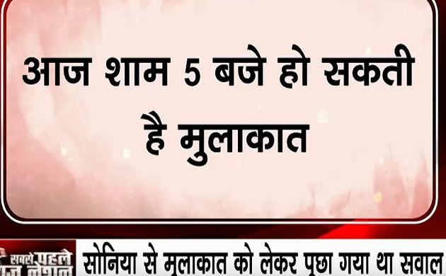 सोनिया गांधी से मुलाकात के सवाल पर दिल्ली पहुंचे NCP सुप्रीमो शरद पवार झल्लाए, शाम 5 बजे हो सकती है बैठक