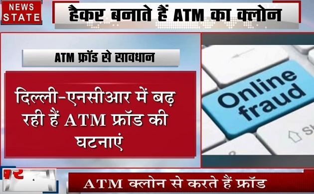 Uttar pradesh: दिल्ली NCR में बढ़े ATM फ्रॉड के केस, पल्ला झाड़ती नजर आ रही है पुलिस