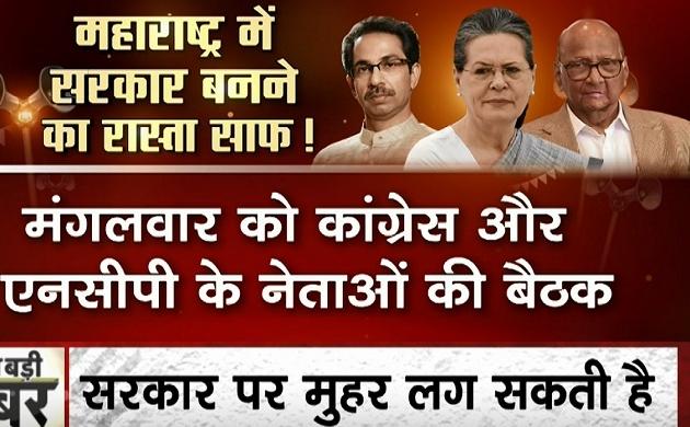 Maharashtra: 'अगर-मगर' के फेरे में फंसी शिवसेना- कांग्रेस- NCP, 24 दिन बाद भी महाराष्ट्र में सरकार का गठऩ नहीं