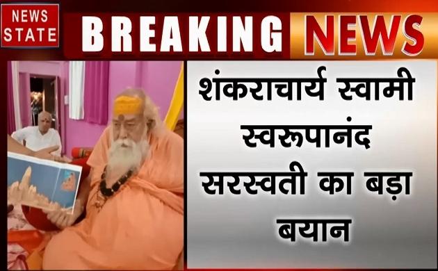 Madhya pradesh: जबलपुर- शंकराचार्य स्वामी स्परूपानंद सरस्वती का बड़ा बयान, कहा मुझे सौंपे राम मंदिर का जिम्मा