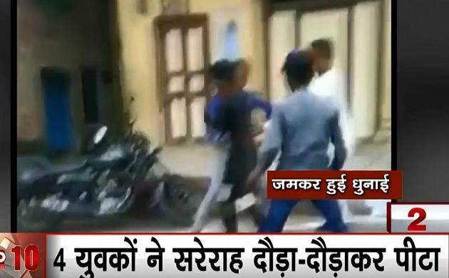 UP: मनचलों को लड़कियों के साथ छेड़खानी करना पड़ा महंगा, 4 युवकों ने लात-घूंसों से की पिटाई