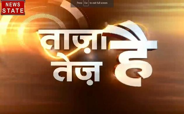 ताजा है तेज है: पश्चिम बंगाल में बीजेपी दफ्तर पर हमला, सियाचिन में एवलॉन्च के बाद हादसा, 4 जवान शहीद