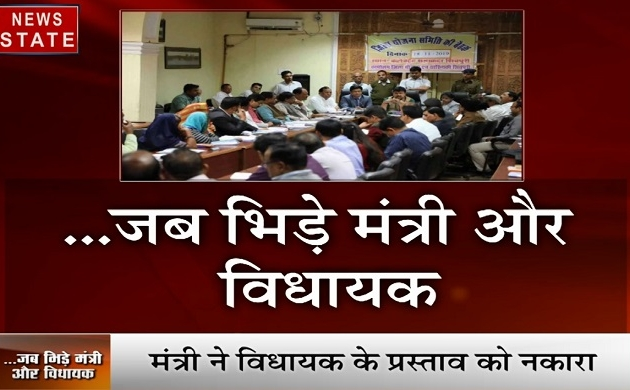 Madhya pradesh: देखिए कैसे मंत्री से भिड़ गए विधायक साहब