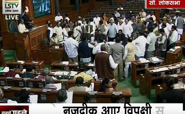 गांधी परिवार की SPG सुरक्षा को लेकर लोकसभा में जबरदस्त हंगामा, वेल के नजदीक आए विपक्षी सांसद