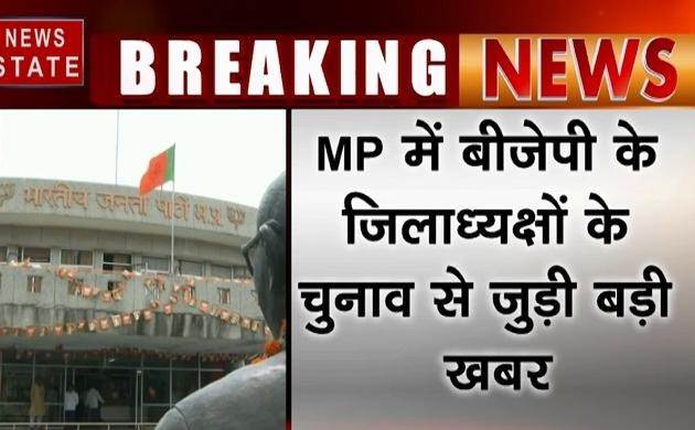 Madhya Pradesh: 1 दिसंबर को हो सकते हैं MP में बीजेपी जिलाध्यक्षों के चुनाव, अगले दो दिनों में होगी आधाकारिक घोषणा