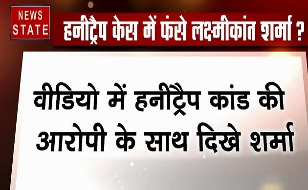 Madhya Pradesh: हनीट्रैप कांड में फंसे लक्ष्मीकांत शर्मा, वीडियो में संघ-शिवराज पर लगाए आरोप