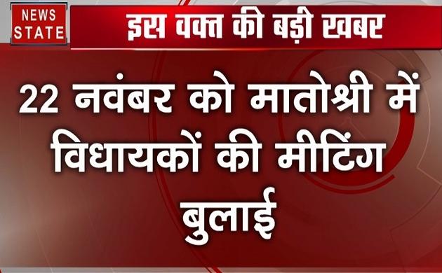 Maharashtra: शिवसेना प्रमुख उद्धव ठाकरे ने बुलाई अहम बैठक, देखें सियासी हलचल