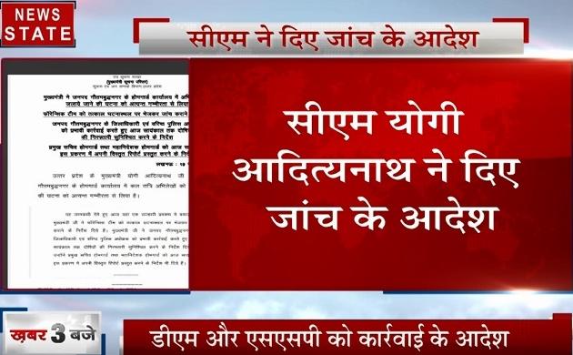 Uttar pradesh: जलाए गए होमगार्ड घोटाले के सबूत, CM योगी ने लगाई क्लास