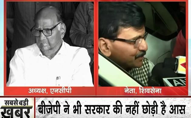 Maharashtra: सरकार गठन को लेकर फिर टली NCP-कांग्रेस की बैठक, महाराष्ट्र को कब मिलेगा उसका नया CM !