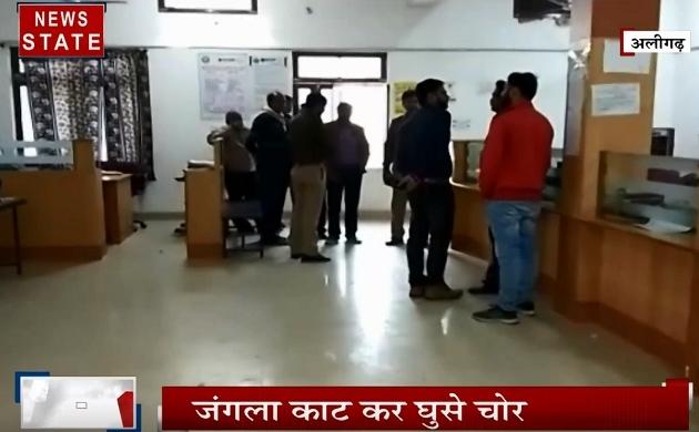 Uttar pradesh: अलीगढ़ के बैंक में चोरी, खिड़की काट कर बैंक में घुसे चोर
