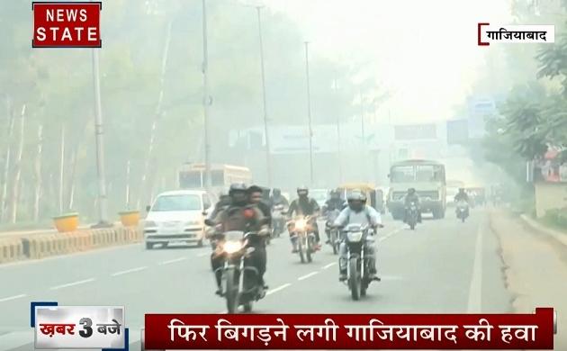 Pollution: दिल्ली NCR में फिर से बढ़ रहा है प्रदूषण, देखें गाजियाबाद का हालत