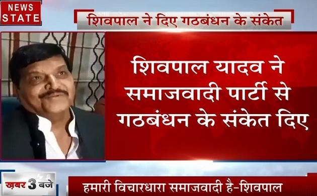 Uttar pradesh: अखिलेश के साथ गठबंधन करना चाहते हैं शिवपाल, मुलायम के जन्मदिन पर हो सकती है बड़ी घोषणा
