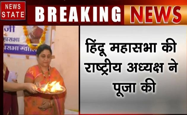 Madhya pradesh:ग्वालियर- हिंदू महासभा के राष्ट्रीय अध्यक्ष ने फिर की गोडसे की पूजा