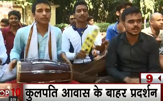 UP: BHU में गैर हिंदू प्रोफेसर का विरोध, कुलपति आवास के बाहर हनुमान चालीसा का पाठ करते छात्रों का प्रदर्शन