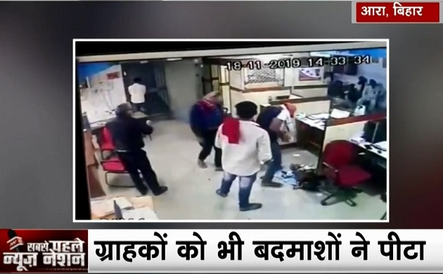 बिहार: आरा- हथियार बंद बदमाशों ने ग्रामिण बैंक में लोगों को बंधक बनाकर की लूटपाट
