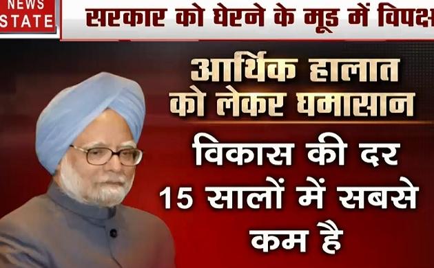 देश की अर्थव्यवस्था पर पूर्व पीएम मनमोहन सिंह ने जताई चिंता, संसद में सरकार को घेरने के मूड में विपक्ष